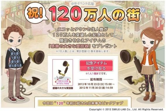 スマイルラボの2D仮想空間「Nicotto Town」累計ユーザー数120万人突破!