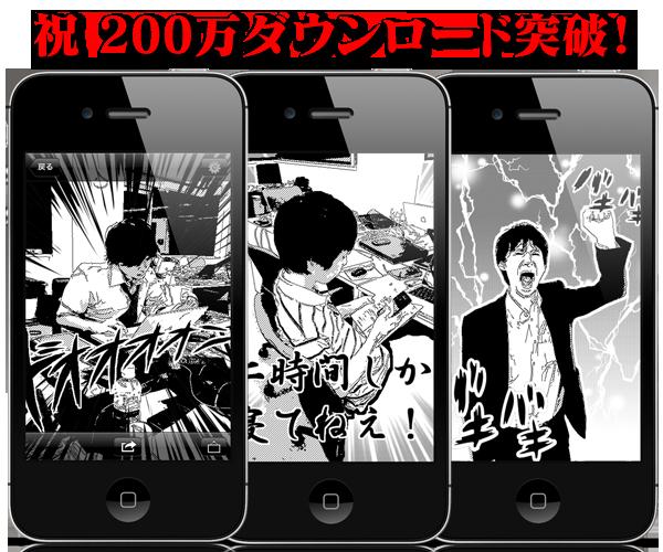 写真を漫画風にできるiOSカメラアプリ「漫画カメラ」が200万ダウンロードを突破! Android、iPod touch、iPad版も開発中