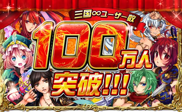 ポケラボのスマホ向けカードバトルRPGアプリ「三国INFINITY」、100万ユーザー突破!