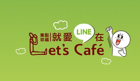 LINE、台湾のファミリーマートとタイアップを開始 日本未発売のオリジナルグッズも販売1