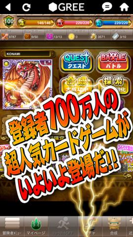 KONAMIのソーシャルゲーム「ドラゴンコレクション」が700万ユーザーを突破! iOSネイティブアプリ版もリリース1