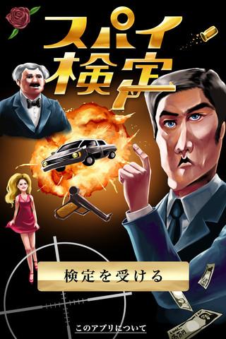 イマジカBS 「007」シリーズ全22作品放送記念! IMAGICA TV、iOSアプリ「スパイ検定」をリリース1