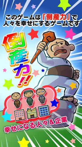 「ぐんまのやぼう」「にほんのあらそい」のRucKyGAMES、新作アプリ「とうさん」をリリース!1