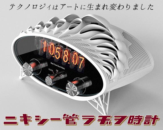 ニキシー管と3Dプリンタのコラボ! 国内最大の3Dプリントサービス「INTER-CULTURE」、ニキシー管採用ラジオ時計を受注生産