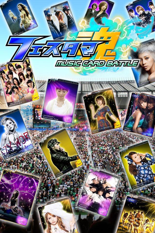 avex live creativeとExys、GREEにてavex所属の有名アーティストが多数登場するソーシャルゲーム「フェスタマ」を提供開始1