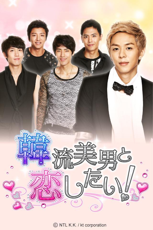 NTL、GREEにて韓流アイドルグループ「ZE:A」が登場する女性向け恋愛ゲーム「韓流美男と恋したい!」を提供開始1