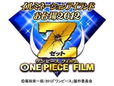 ARスタンプラリーもアリ! 11/7より「ワンピース」をモチーフとしたイルミネーションイベント「イルミネーションアイランドお台場2012 ONE PIECE FILM Z」開催1