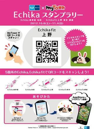 東京メトロとゆめみ、iOS向け位置ゲー「MyTown」にてエキチカ商業施設「Echika」と「Echika fit」をめぐるスタンプラリーを開催