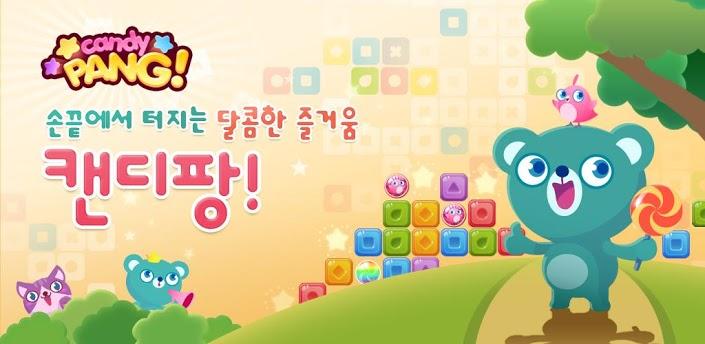 WeMadeのAndroid向けゲームアプリ「CandyPang」、韓国GooglePlay史上最短となる20日間で1000万ダウンロード!1