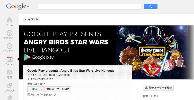 「Angry Birds Star Wars」リリース直前! RovioとルーカスフィルムがGoogle+にてライブハングアウトを実施