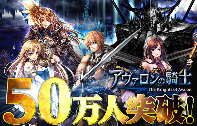 クルーズのソーシャルゲーム「アヴァロンの騎士」、ユーザー数50万人突破!1