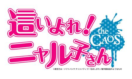 【(」・ω・)」】名状しがたいソーシャルゲーム「這いよれ!ニャル子さん ザ・カオス」、今秋リリース決定!【(/・ω・)/】1