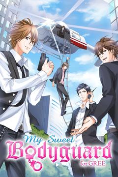 ボルテージ、グローバル版GREEにて恋ゲーム「My Sweet Bodyguard for GREE」を提供開始1