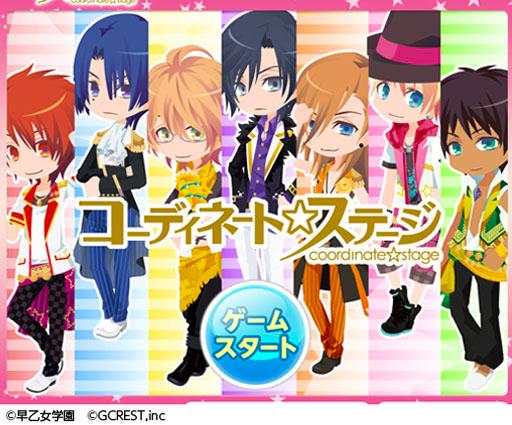 アットゲームズ、恋愛アドベンチャーゲーム「うたの☆プリンスさまっ♪」のコーディネートゲーム「コーディネート☆ステージ」をリリース!1