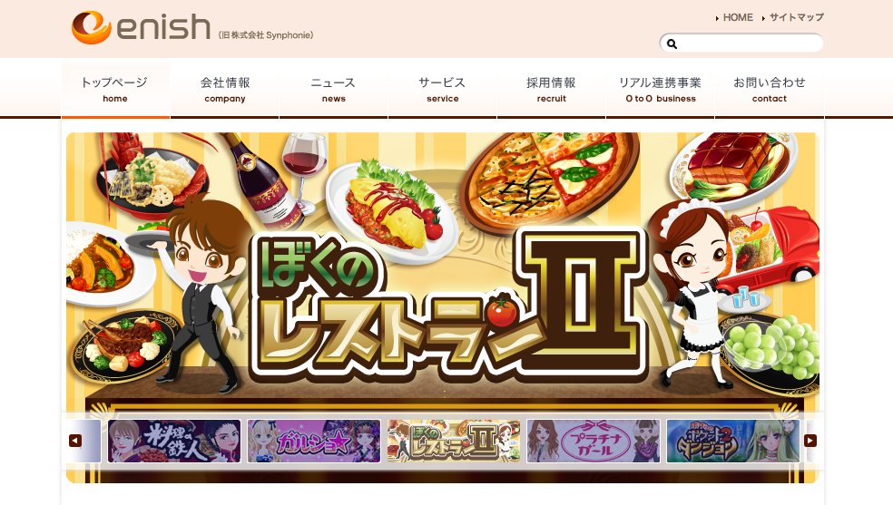 ソーシャルゲーム「ぼくのレストラン」シリーズなど開発のenish、12/11に東証マザーズに上場決定!