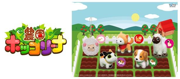 Mobageのソーシャルゲーム「農園ホッコリーナ」の人気キャラがプライズ化! 11/24より全国77店舗にて提供開始1