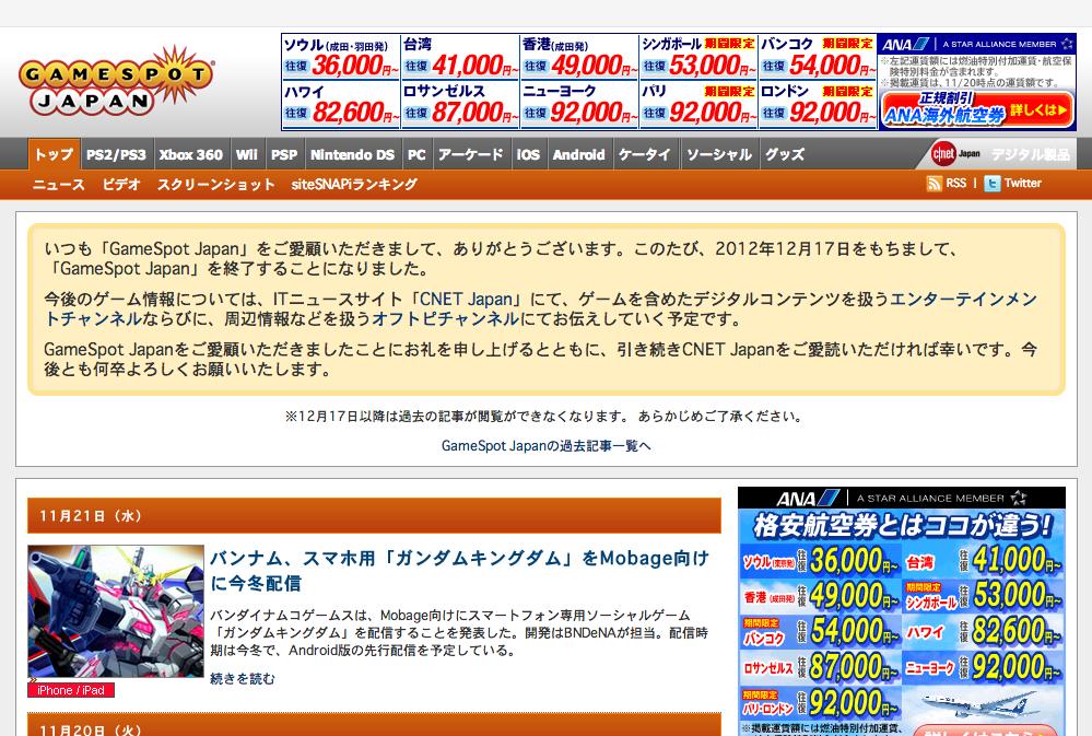 ゲーム系ニュースサイト「GameSpot Japan」、12/17を以て終了