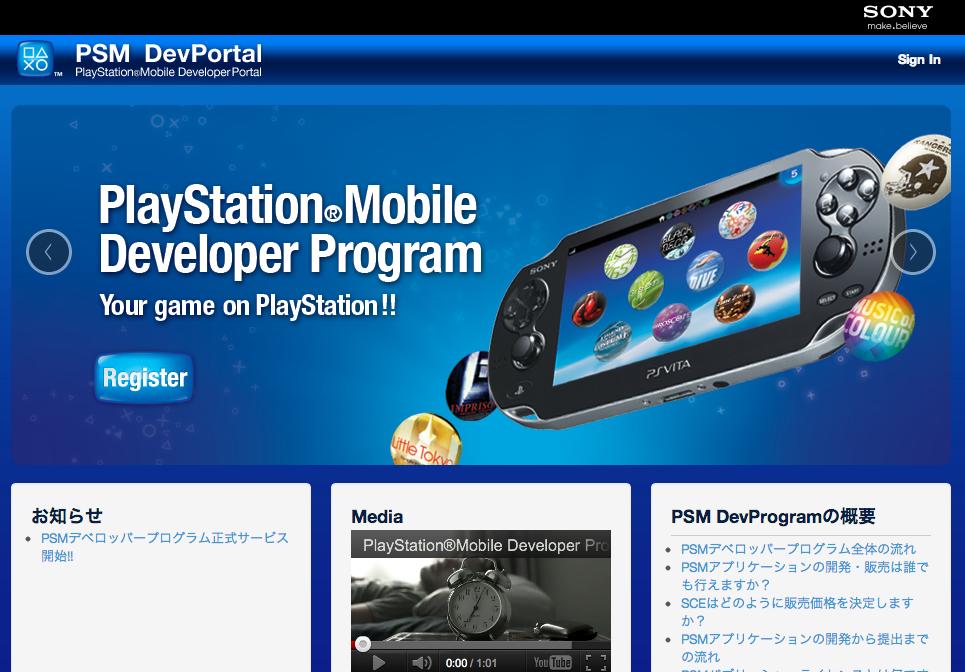 SCE、PlayStation Mobileの開発サポートプログラム「PlayStation Mobile Developer Program」を提供開始