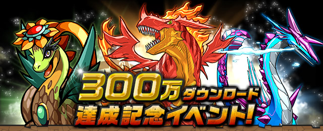 スマホ向けパズルRPGアプリ「パズル&ドラゴンズ」、累計ダウンロード300万件突破!