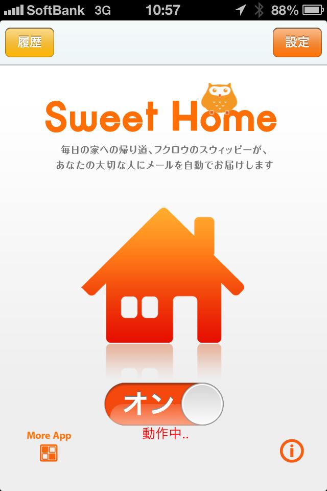 """KLab、位置情報を利用して""""帰るメール""""を自動送信できるiOS向けアプリ「Sweet Home」をリリース1"""
