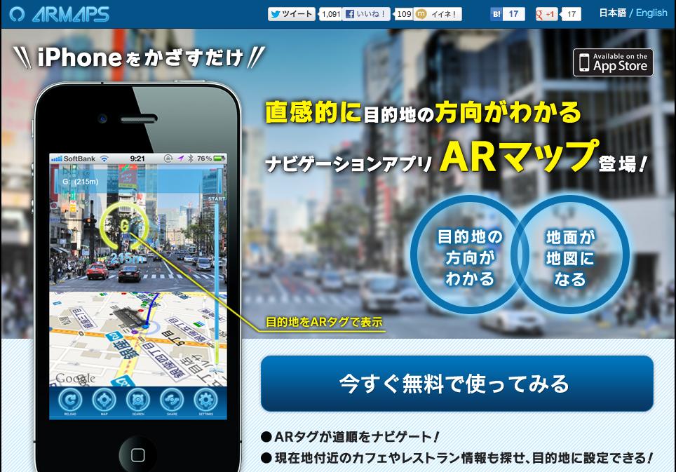 クロスフェーダー、iOS向け地図アプリ「ARマップ」の新バージョンをリリース