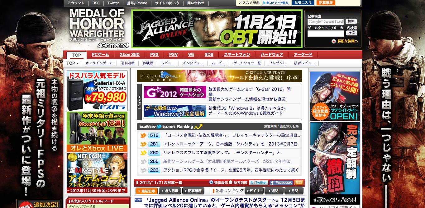 デジタルハーツ、大手ゲーム系ニュースサイト「4Gamer.net」を買収