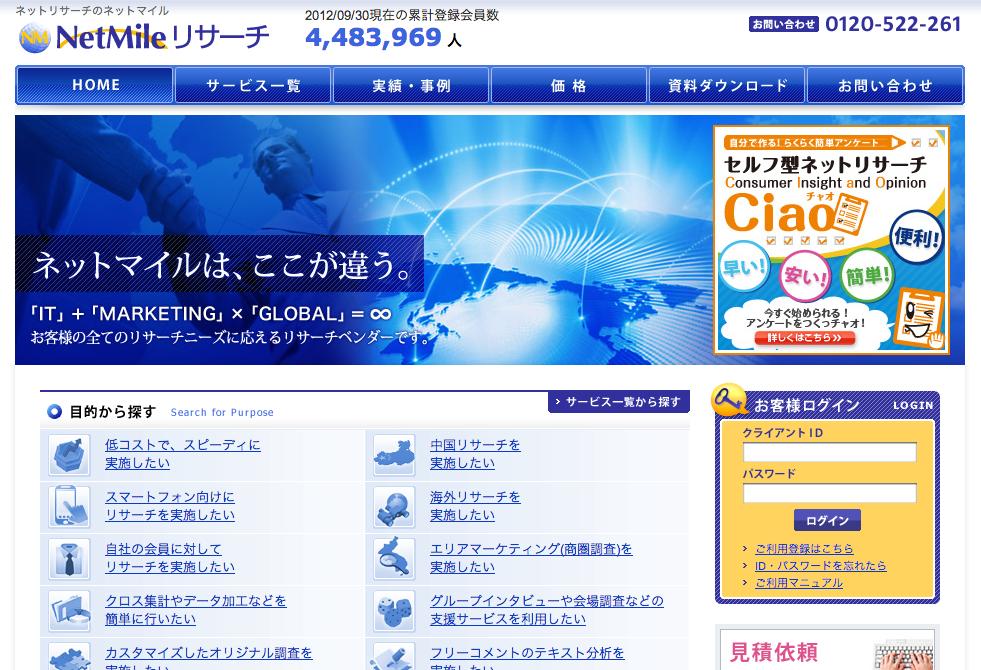 mixiが「ネットマイルリサーチ」を取得 リサーチ事業を開始へ