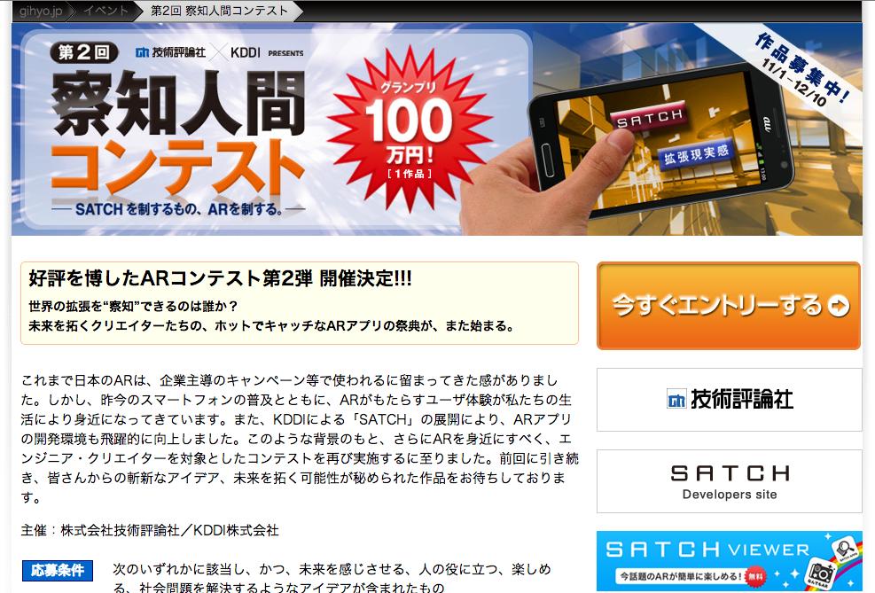 賞金100万円!MMDの応募もOK! 技術評論社とKDDI、ARアプリ開発コンテスト「第2回察知人間コンテスト」開催