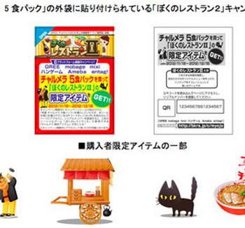 enishと明星食品、ソーシャルゲーム「ぼくのレストラン2」にて「チャルメラ」の購入促進キャンペーンを実施