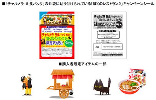 enishと明星食品、ソーシャルゲーム「ぼくのレストラン2」にて「チャルメラ」の購入促進キャンペーンを実施1
