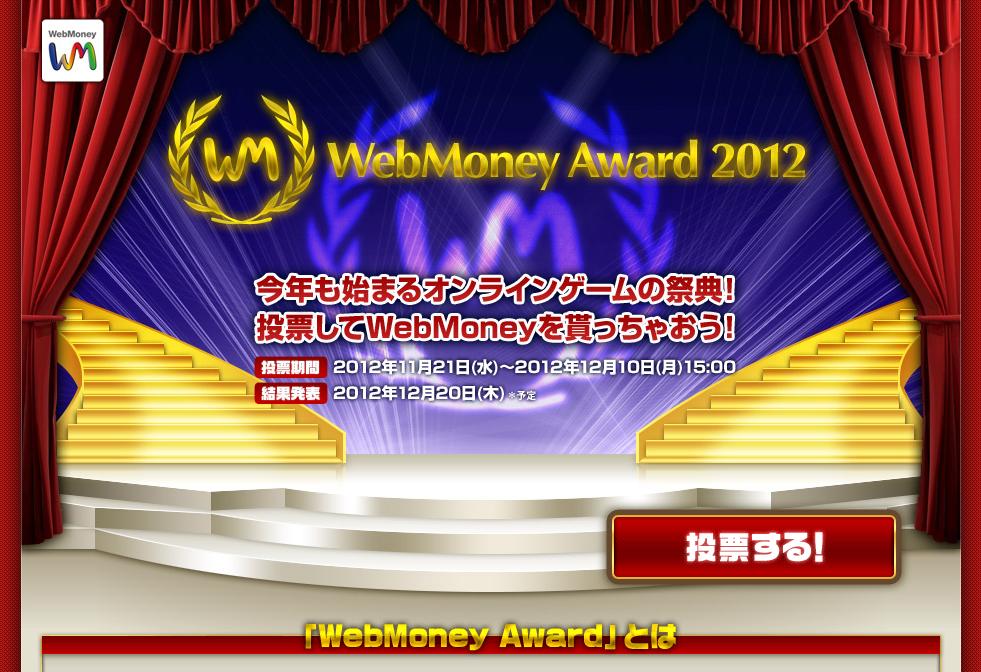その年の人気オンラインゲームを選出する「WebMoney Award 2012」の投票がスタート!