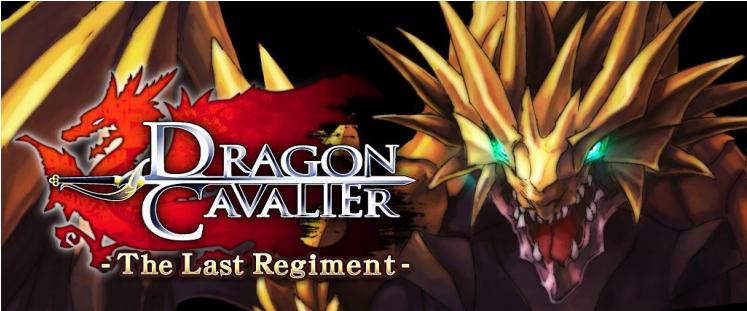 スーパーアプリのソーシャルゲーム「ドラゴンキャバリア -最後の騎士団-」が海外進出! 北米向けに「Dragon Cavalier -The Last Regiment-」をリリース