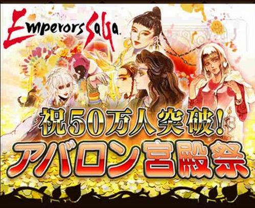ソーシャルゲーム「エンペラーズ サガ」、50万ユーザー突破!