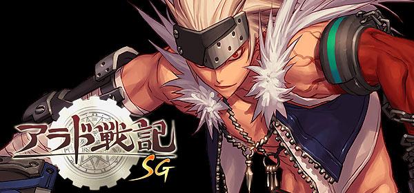 「アラド戦記」がソーシャルゲームに! ネクソンとアクセルマーク、Mobageにて「アラド戦記SG」を提供開始1