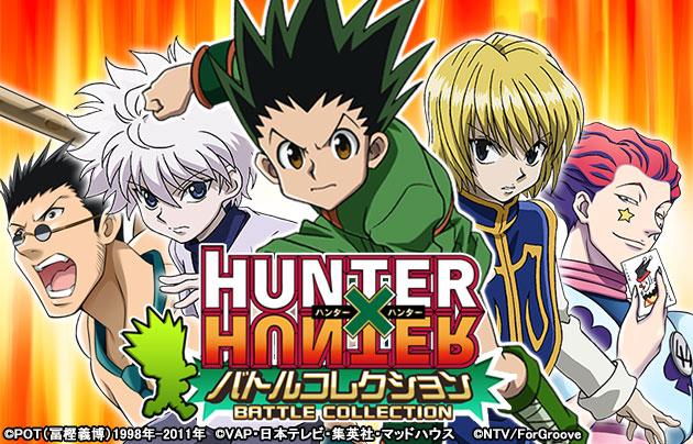 ForGrooveと日テレ、Mobageにて12月よりソーシャルゲーム「HUNTER×HUNTER バトルコレクション」を提供決定 事前登録受付中