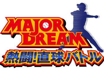 小学館集英社プロダクションら、GREEにてソーシャルカードゲーム化作品「メジャードリーム ~熱闘!直球バトル~」を提供開始