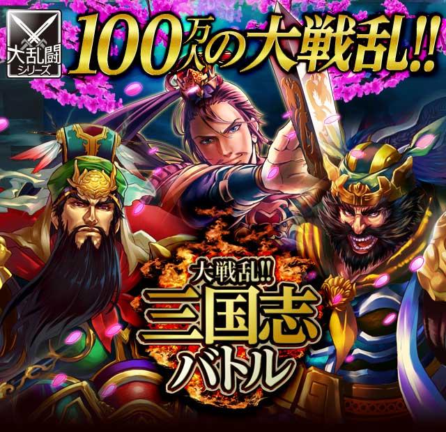 gloopsのソーシャルゲーム「大戦乱!!三国志バトル」、100万ユーザー突破!1