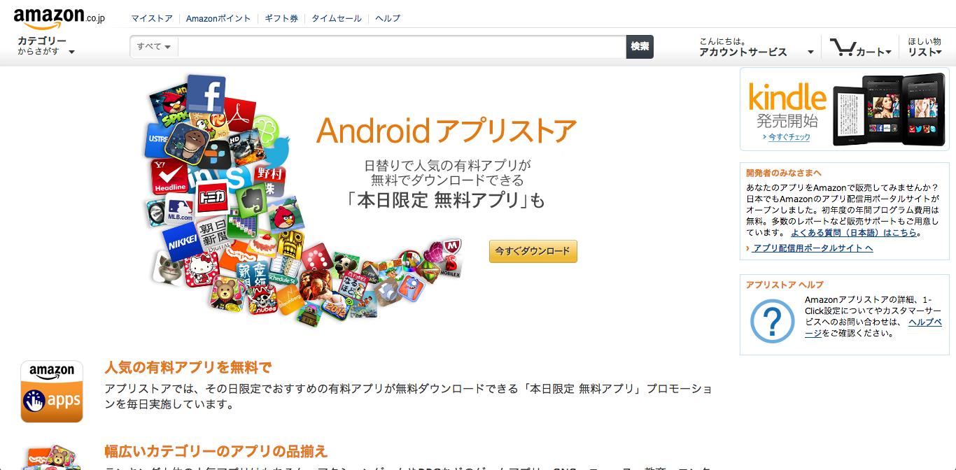日替わり無料アプリもアリ! Amazon、日本でもアプリストアをオープン!