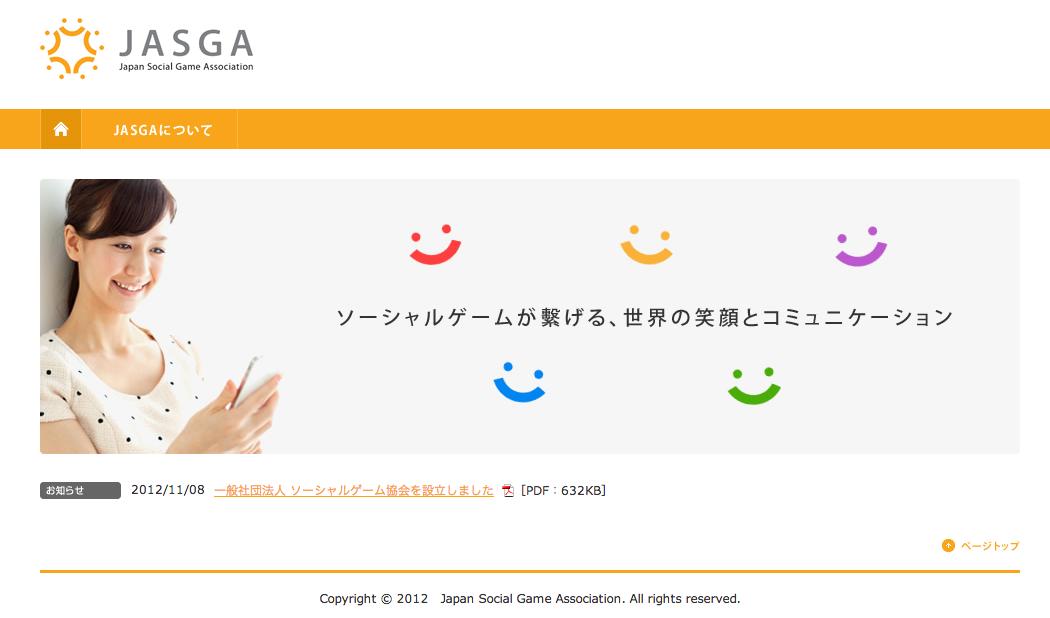 GREE、DeNAらプラットフォーマーと関連団体・事業者、一般社団法人ソーシャルゲーム協会(JASGA)を発足