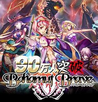 オルトプラスのソーシャルゲーム「バハムートブレイブ」、90万ユーザー突破!