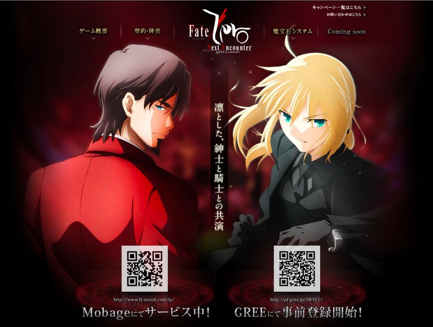 ソーシャルゲーム「Fate/Zero [Next Encounter] 」がGREEにも登場! 事前登録受付を開始