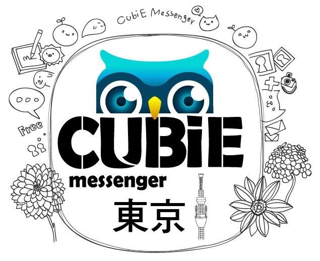 台湾のスマホ向けお絵描きメッセージングアプリ「CUBiE messenger」、東京にてミートアップイベント開催