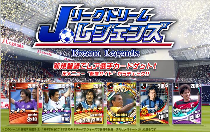 KONAMI、MobageにてJリーグ30周年記念ソーシャルゲーム「Jリーグドリームレジェンズ」を提供開始