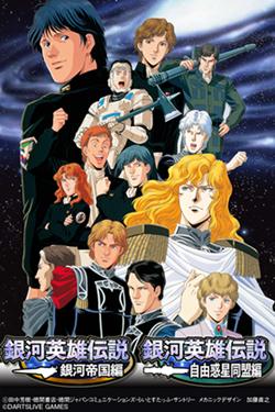 ダーツライブゲームズ、Mobageにてソーシャルゲーム「銀河英雄伝説~自由惑星同盟編~」を提供開始