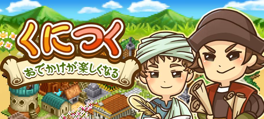 """城の次は""""くに""""作り! ケイブ、Mobageにてソーシャルゲーム「くにつく」を提供開始!1"""
