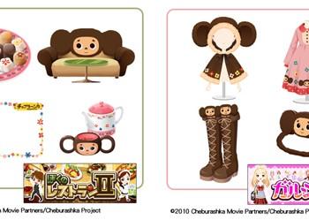 ソーシャルゲーム「ぼくのレストラン2」「ガルショ☆」にロシアのキャラクター「チェブラーシカ」が登場!