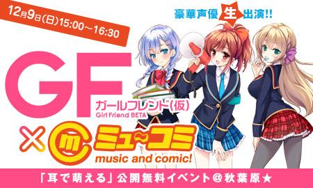 ソーシャルゲーム「ガールフレンド(仮)」、12/9に秋葉原で「耳で萌える」公開無料イベントを開催!