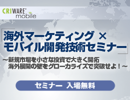 CRI・ミドルウェア、11/13にセミナー「海外マーケティング×モバイル開発技術セミナー」を開催