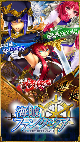 D2C、iOS向けソーシャルゲームアプリ「喋る!海賊ファンタジア」にて「モーレツ♥宇宙海賊(パイレーツ)」とコラボ!