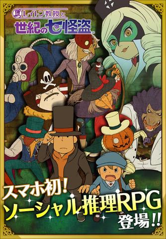 レベルファイブとDeNA、Mobageにてスマホ向けゲームアプリ最新作「レイトン教授と世紀の七怪盗」をリリース!3